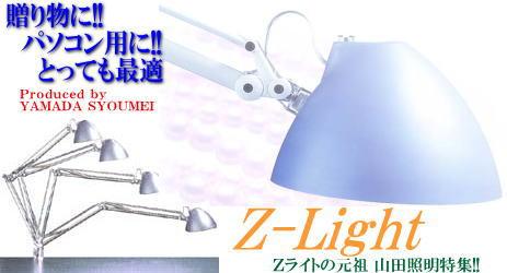 山田照明(yamda)Zライト<Z-LIGHT>デスクスタンド・アームライト専門店。創業50年の世界電器株式会社が運営しております。